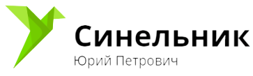 Синельник Юрий Петрович